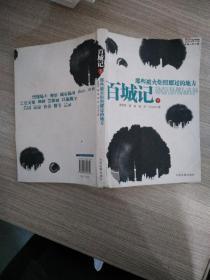 百城记(下册)