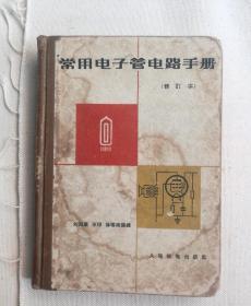 常用电子管电路手册(修订本)