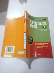 日语泛读教程1