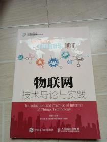 物联网技术导论与实践