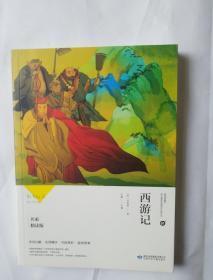西游记(名家精读版)/教育部最新语文课程标准指定必读丛书