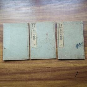 孔网稀见  日本原版建筑图纸书   日本古建筑木匠古书《家屋建筑坪曲速成图解》上中下3册全   几乎每页都有图版   1925年发行