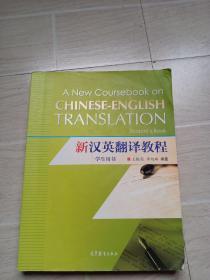 新汉英翻译教程(学生用书)