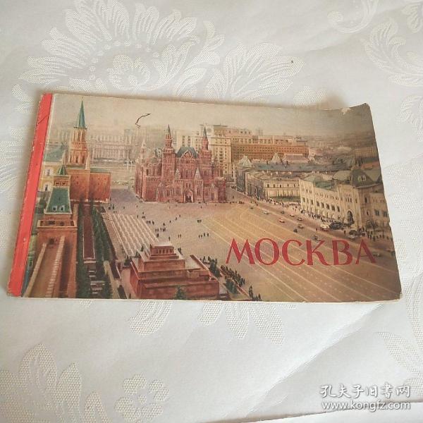 MOCKBA俄文画册1956年版俄式风格