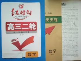 全新正版2020红对勾高三二轮讲义手册+练习手册2020数学理科 内蒙古大学出版社