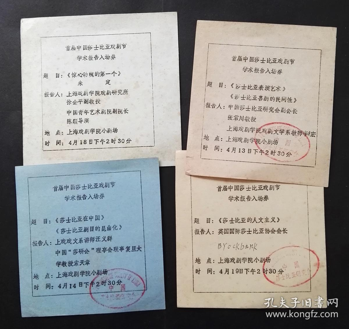 1986年首届中国莎士比亚戏剧节学术报告入场券(请柬)4枚张君川,上海戏剧学院徐企平