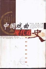 中国戏曲现代戏史(精装)