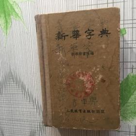 新华字典 原版 精装