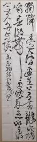 中国书协理事湖南书协副主席兼秘书长胡紫桂草书一幅(保真)