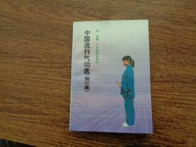 中国流行气功选 第三集