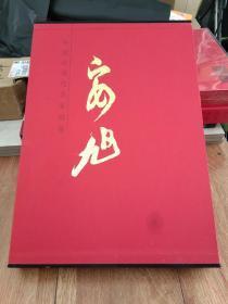 中国近现代名家画集:安旭