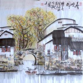 国家一级美术师、苏州大学兼职教授▲▲刘懋善▲▲国画精品▲▲自鉴▲▲编号9504