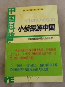 小侦探游中国--中国科普名家名作  (库存新书,保质保量)