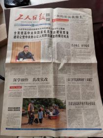 工人日报2019年7月10日、30日、9月5日、23日、27日1-8版