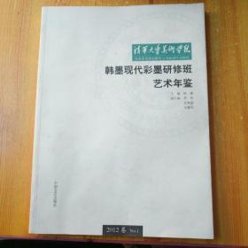 2012卷清华大学美术学院 韩墨现代彩墨研修班艺术年鉴
