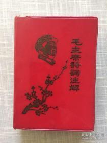 毛主席诗词注解(3毛林、1江青、3林题)
