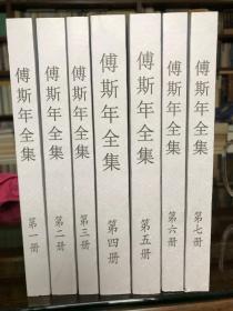 傅斯年全集全七册(影印本)