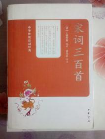 中华传统诗词经典:宋词三百首