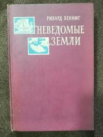 俄文原版老书:探险的历史(马可.波罗、探险蒙古、中国等等内容,1962年莫斯科出版),450页