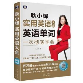 耿小辉实用英语大全 一次彻底学会 英语单词 (英语口语词汇学习