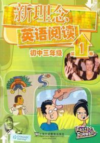 新理念英语阅读:初中3年级(第1册)