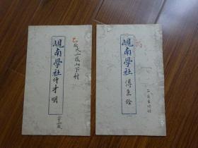 清或民国:岘南学社试卷