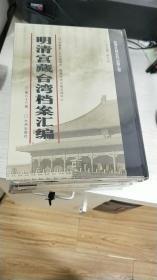 明清宫藏台湾档案汇编(第83册)