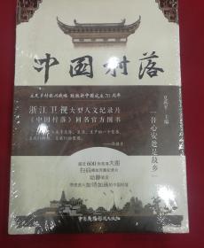 中国村落 浙江卫视大型人文纪录片  夏燕平 中国广播电视出版社