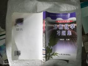 分析化学习题集 孙毓庆