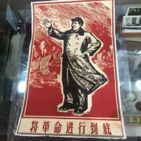 将革命进行到底(毛主席植绒画)