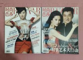 时尚芭莎2008 2009 合售 刘亦菲 成龙