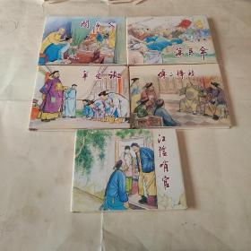 官场现形记 (全五册,32开精装连环画)