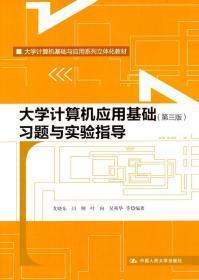 大学计算机应用基础(第三版)习题与实验指导(大学计算机基础与应用系列立体化教材) 尤晓东 中国人民大学出版社
