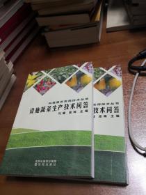 科普惠农实用技术丛书:设施蔬菜生产技术问答