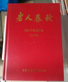 2011年上半月《老人春秋》合订本