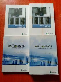 【4册合售】HOLLiAS MACS Version6.5.2软件使用手册-用户操作(手册)+用户组态(手册)、HOLLiAS MACS V6安装维护手册、HOLLiAS MACS—K使用手册(或硬件手册)