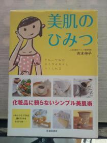 美肌のひみつ 美肌秘诀(日文原版)书名图片为准、大32开本