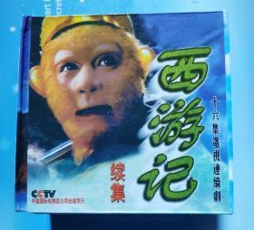 VCD:西游记续集(十六集电视连续剧16碟装)