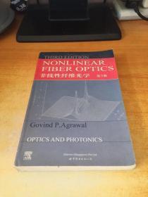 非线性纤维光学(第3版)(英文版)
