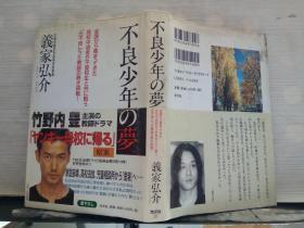 不良少年の梦(日文原版)书名图片为准、32开精装本
