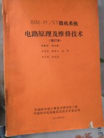 IBM-PC/XT微机系统电路原理及维修技术(增订本)