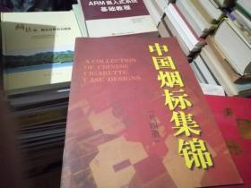 中国烟标集锦【说明书】