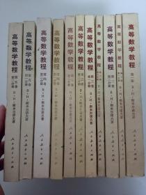 高等数学教程(共5卷11册全)