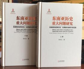 东南亚历史重大问题研究:东南亚历史和文化:从原始社会到19世纪初.全2册