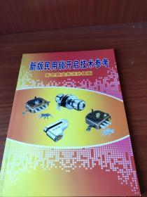 新版民用锁开启技术参考(开锁技术与修锁技术)