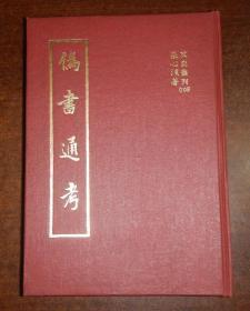 伪书通考(精装全一册)初版