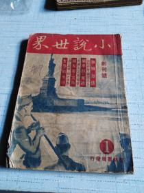 小说世界------创刊号--------中华民国三十五年四月出版