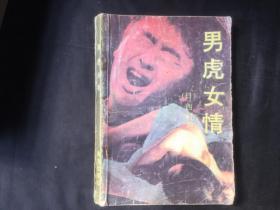 男虎女情(日本性与暴力冒险小说作家西村寿行代表作)