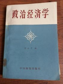 政治经济学【附勘误表】张立中(1987年)