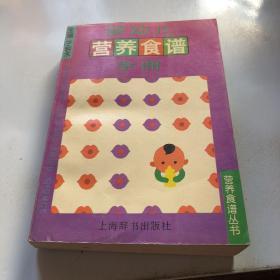 婴幼儿营养食谱手册